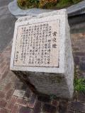 青い森鉄道・JR野辺地駅 常夜燈 説明