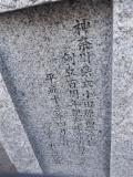 JR小田原駅 小田原高等学校発祥之地 説明2
