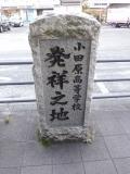 JR小田原駅 小田原高等学校発祥之地
