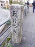 JR小田原駅 「揚土」石碑 裏