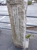 JR小田原駅 「揚土」石碑 説明