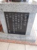 JR小田原駅 二宮金次郎像 土台2