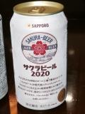 サッポロビール サクラビール2