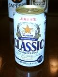 サッポロビール サッポロクラシック