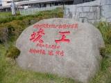 JR新発田駅 新発田駅東土地区画整理事業竣工記念碑