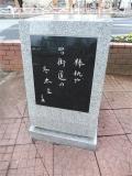 JR四街道駅 正岡子規歌碑