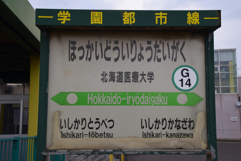 Hokkaidoiryodaigaku01.jpg