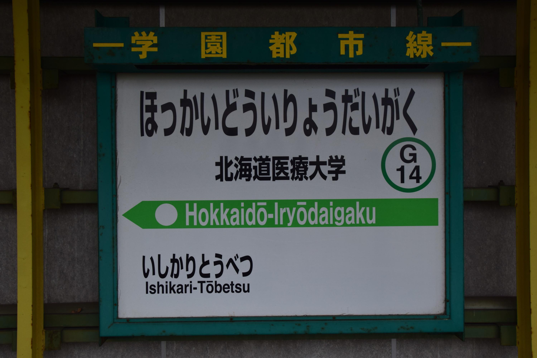 Hokkaidoiryodaigaku08.jpg