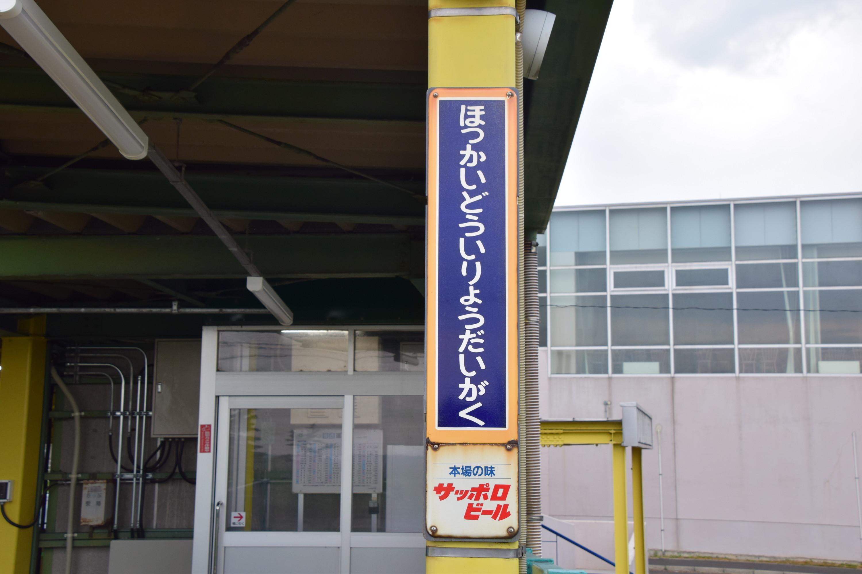 Hokkaidoiryodaigaku12.jpg
