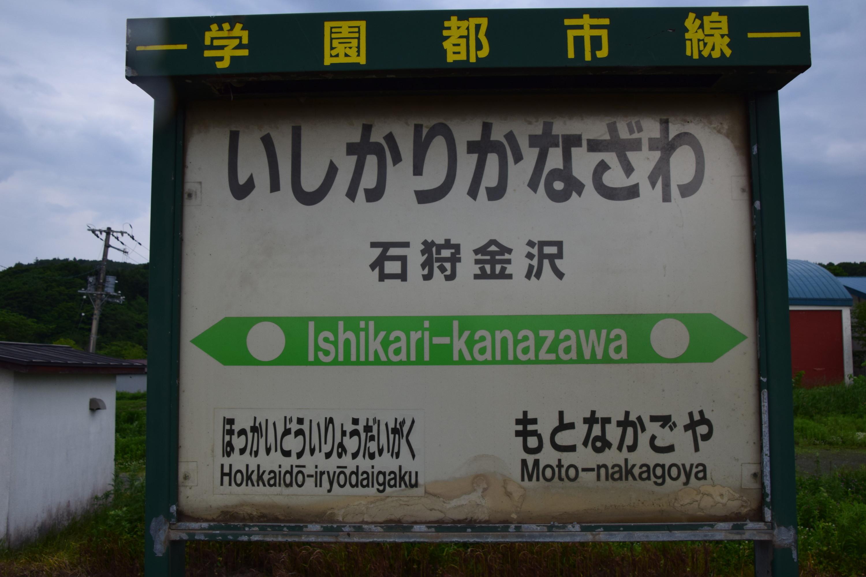 Ishikarikanazawa01.jpg