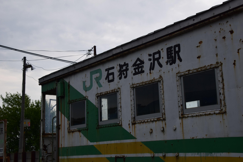 Ishikarikanazawa05.jpg