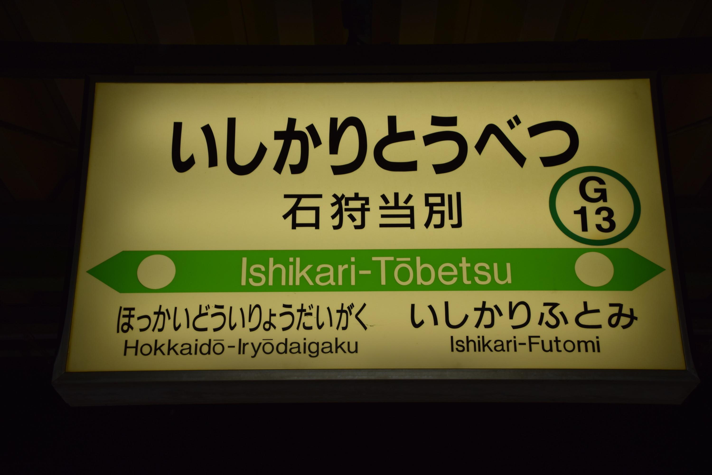 Ishikaritobetsu01.jpg