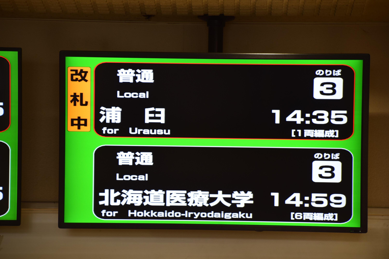 Ishikaritobetsu02.jpg