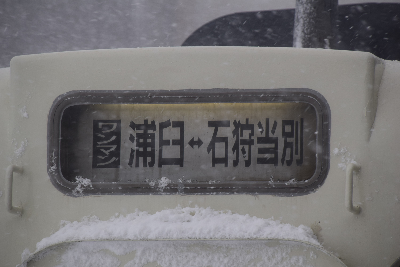 Ishikaritobetsu05.jpg