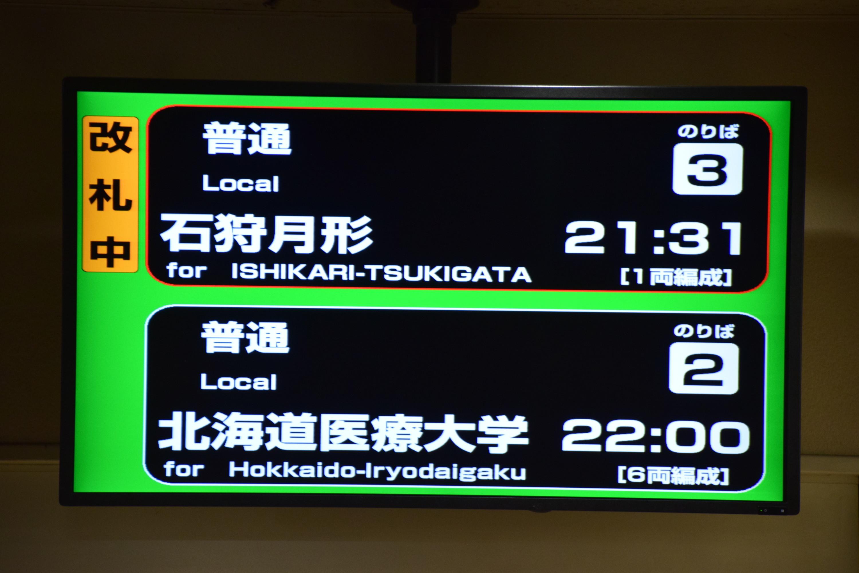 Ishikaritobetsu08.jpg