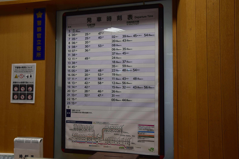 Ishikaritobetsu19.jpg