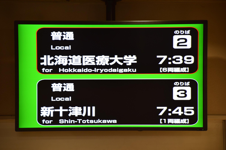 Ishikaritobetsu23.jpg