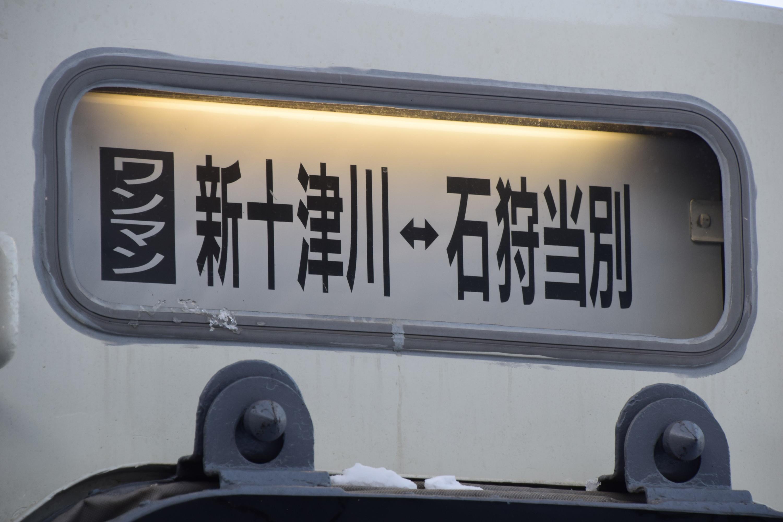 Ishikaritobetsu26.jpg