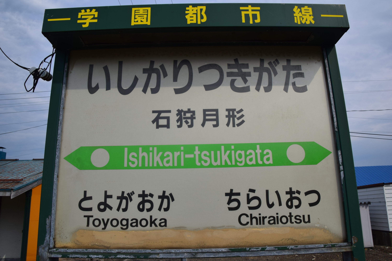 Ishikaritsukigata01.jpg