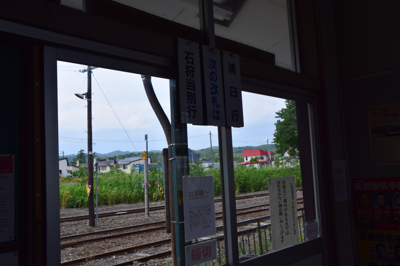 Ishikaritsukigata11.jpg