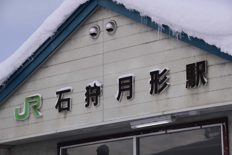Ishikaritsukigata204.jpg