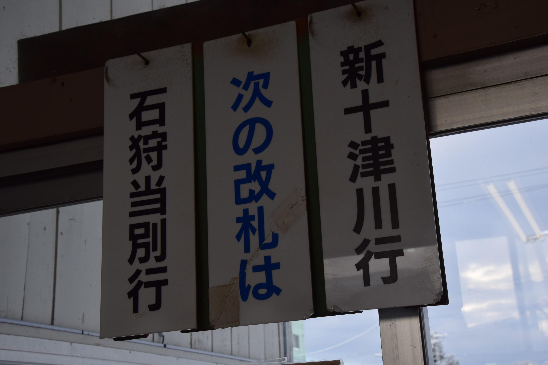 Ishikaritsukigata206.jpg