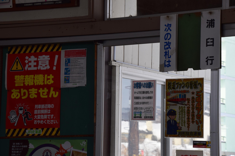 Ishikaritsukigata216.jpg