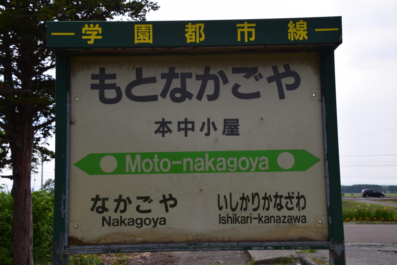 Motonakagoya01.jpg