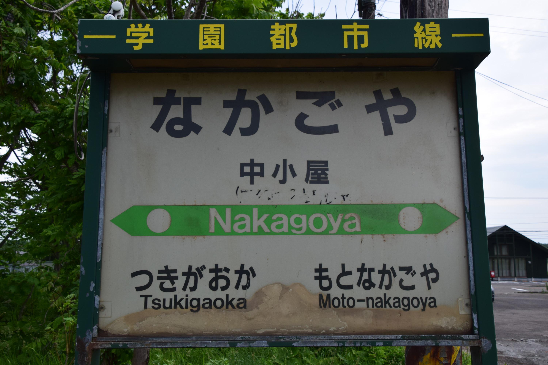 Nakagoya01.jpg
