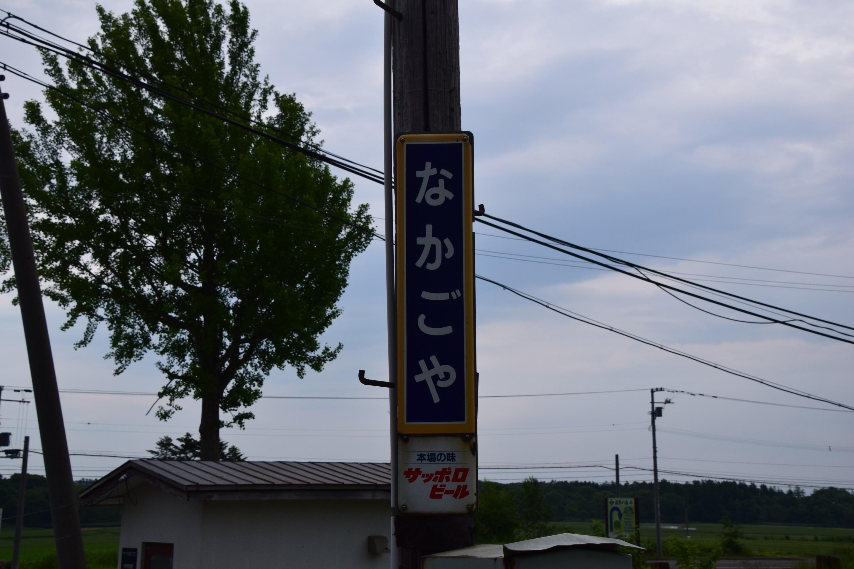 Nakagoya14.jpg