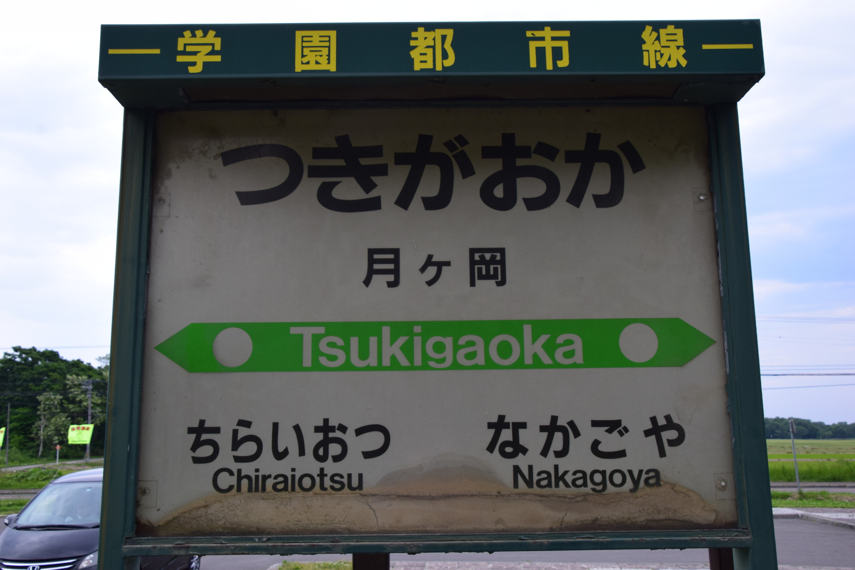 Tsukigaoka01.jpg