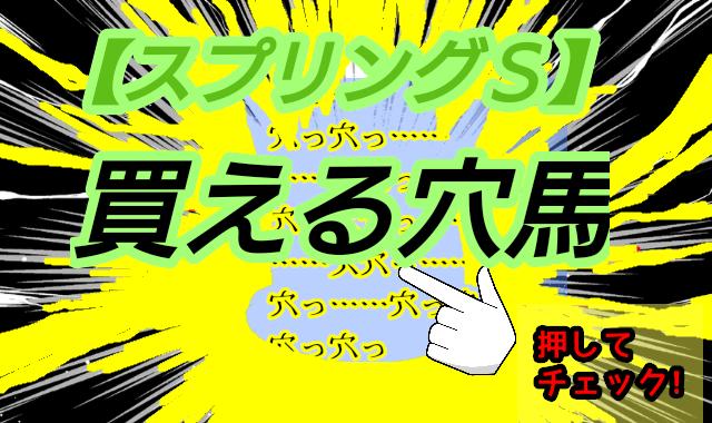【スプリングS】買える穴馬