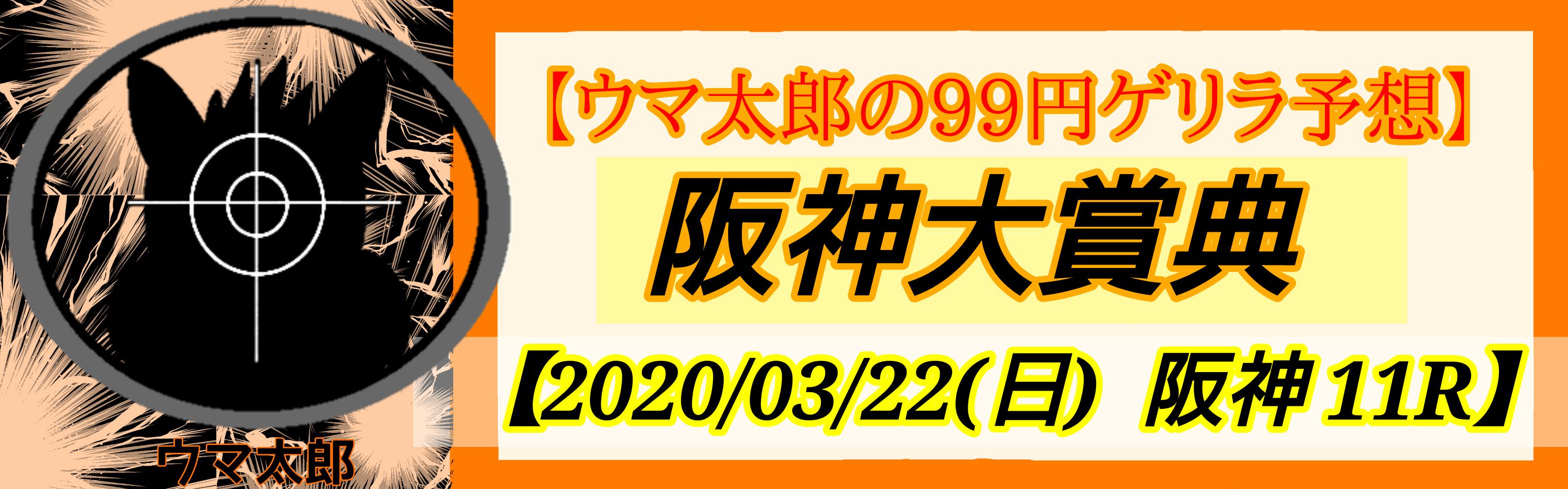 ゲリラ99予想 阪神大賞典