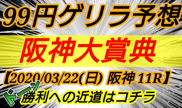 ゲリラ99予想 2020 阪神大賞典