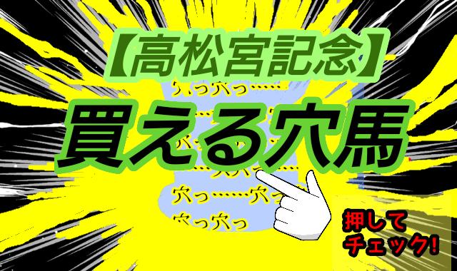 【高松宮記念】買える穴馬