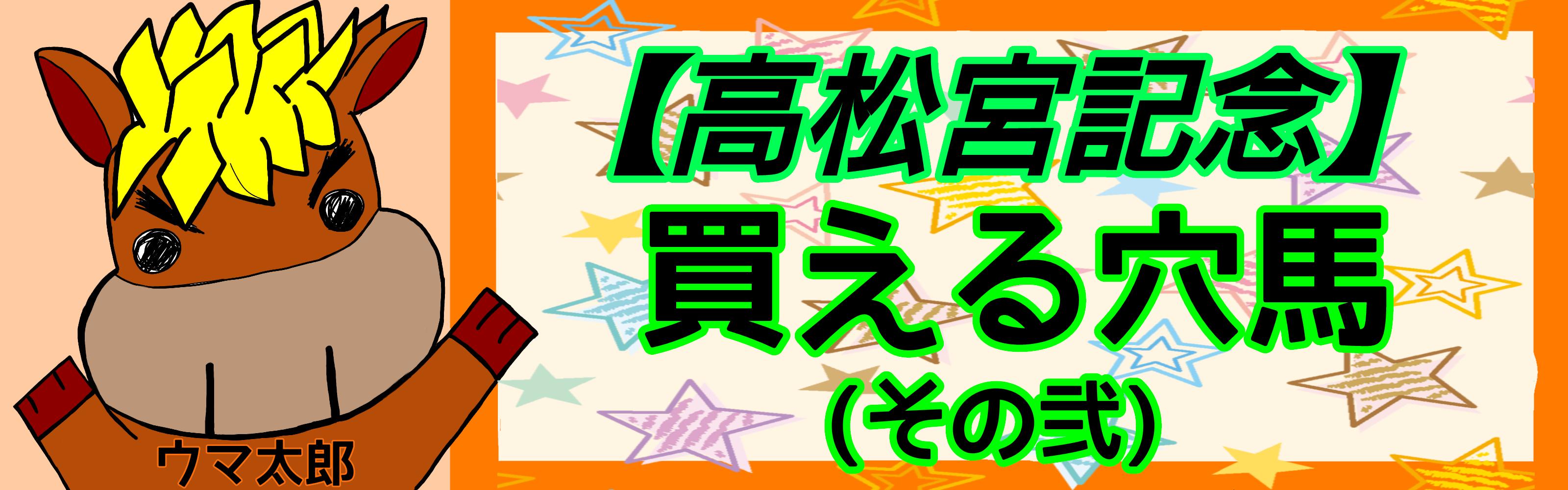 高松宮記念 買える穴馬(その弐)