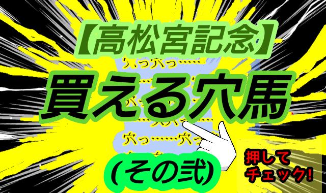 【高松宮記念】買える穴馬(その弐)