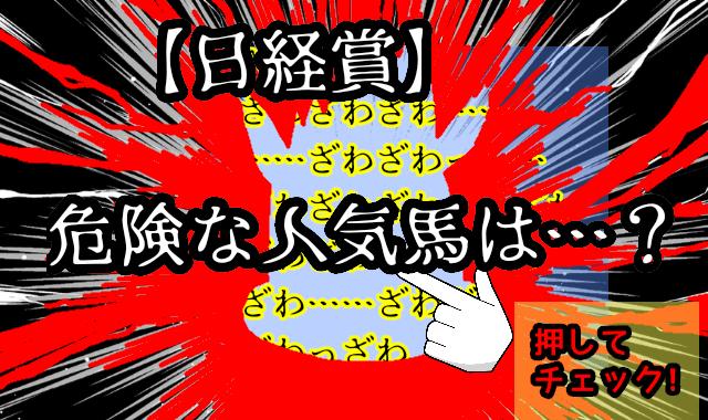 【日経賞】危険な人気馬