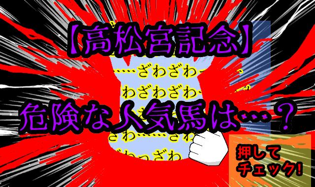 【高松宮記念】危険な人気馬