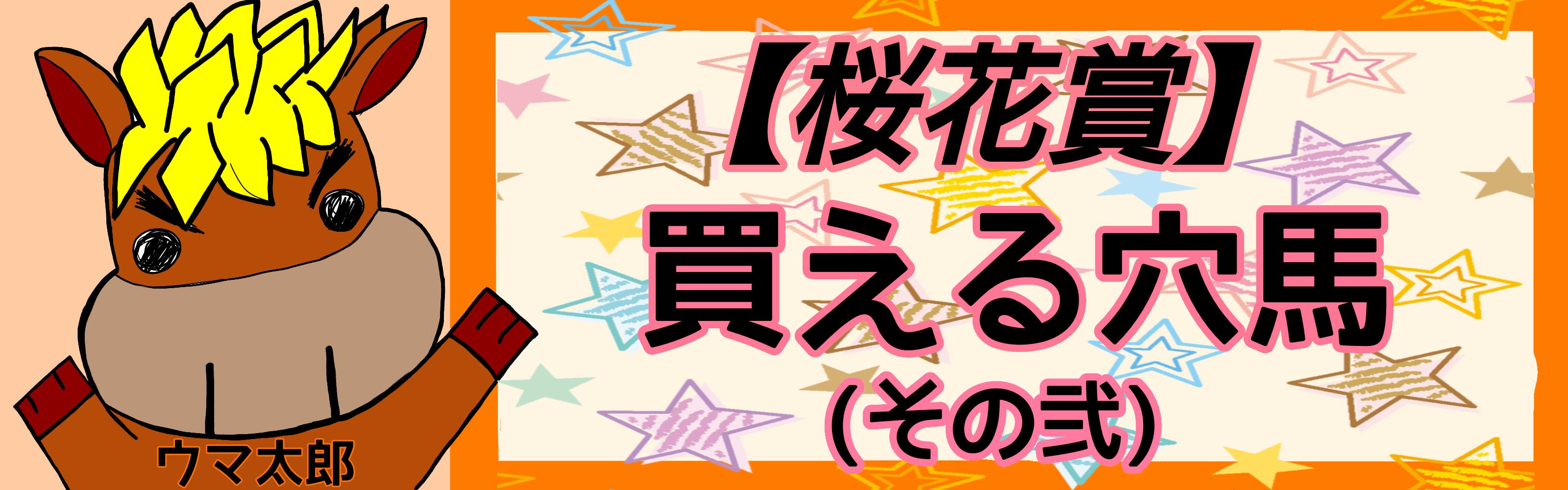 桜花賞 買える穴馬(その弐)