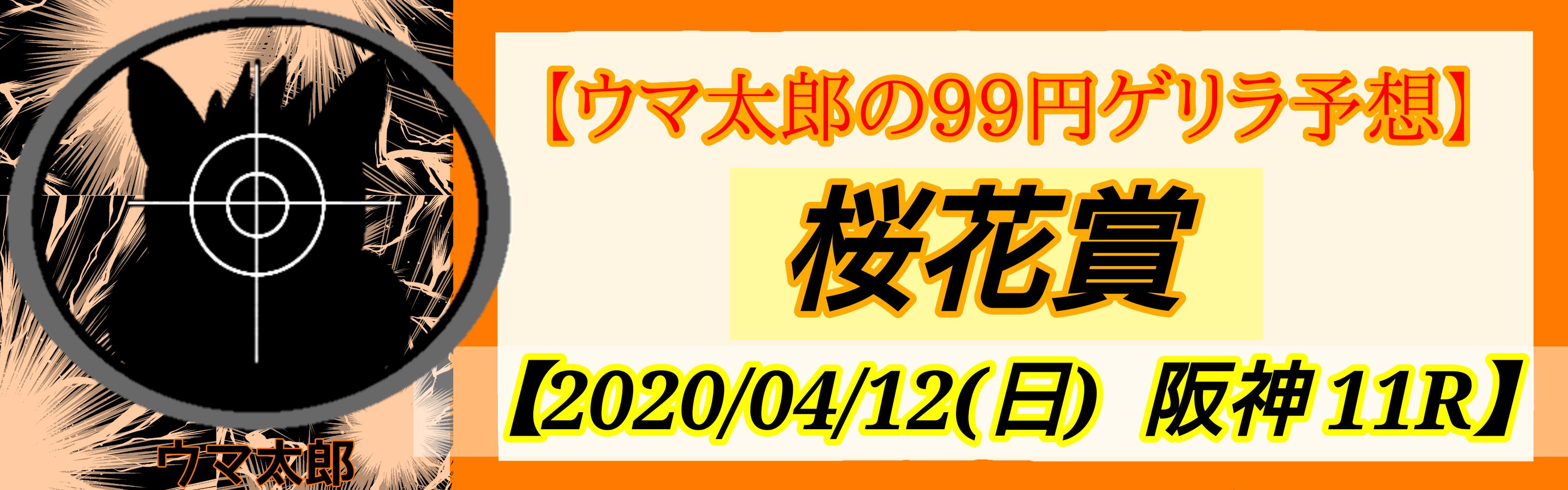 ゲリラ99予想 桜花賞