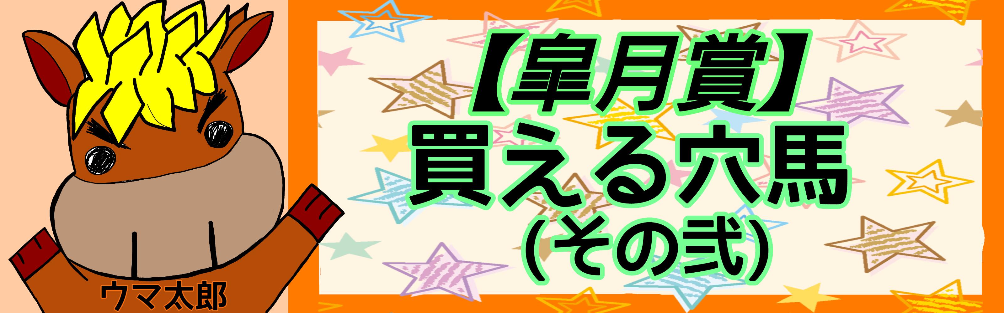 皐月賞 買える穴馬(その弐)