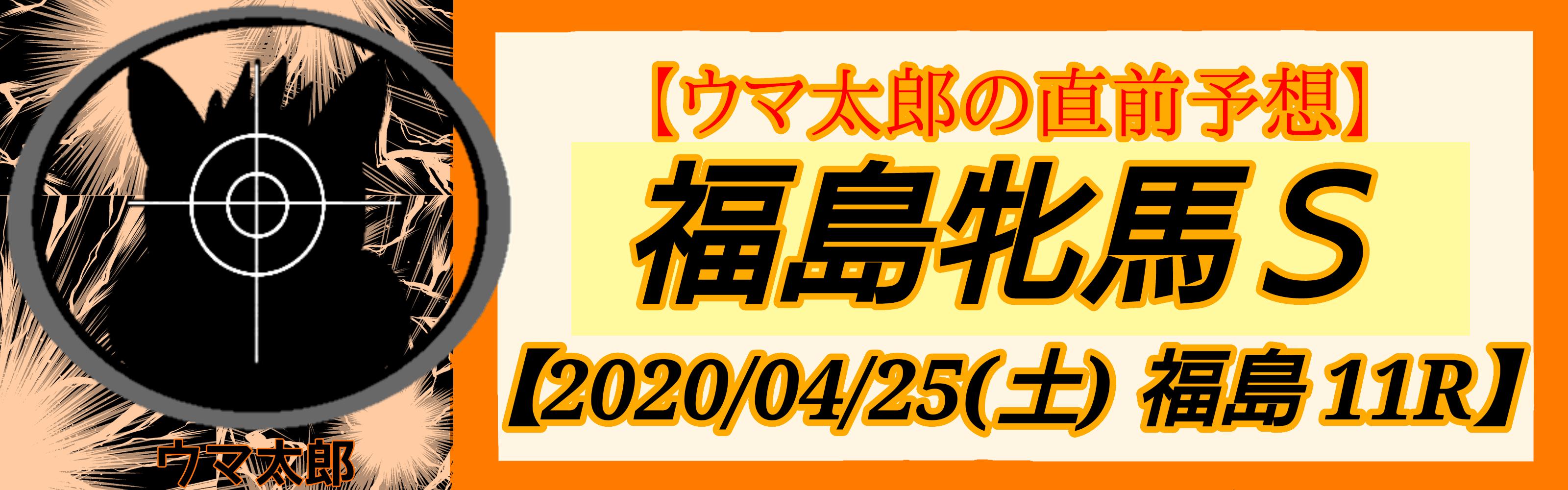 2020 福島牝馬S 直前予想