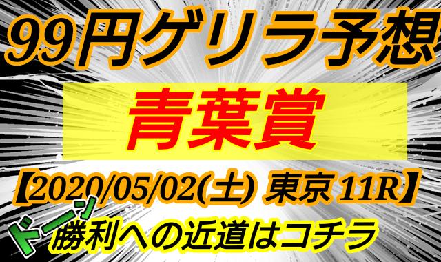 ゲリラ99予想 2020 青葉賞
