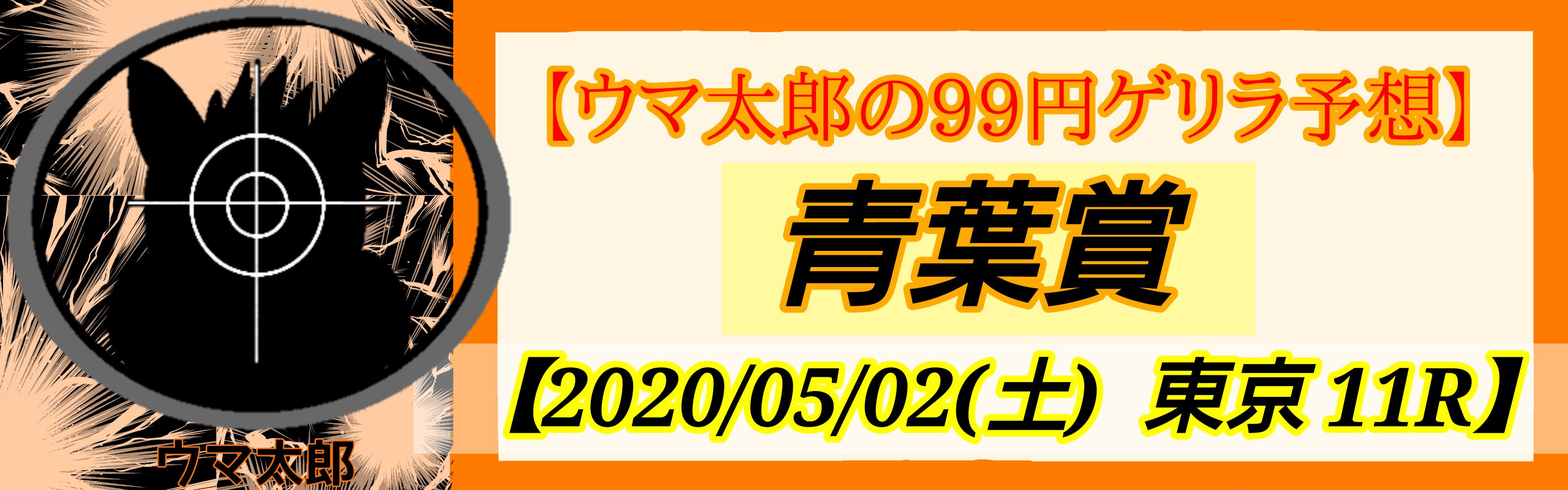 ゲリラ99予想 青葉賞