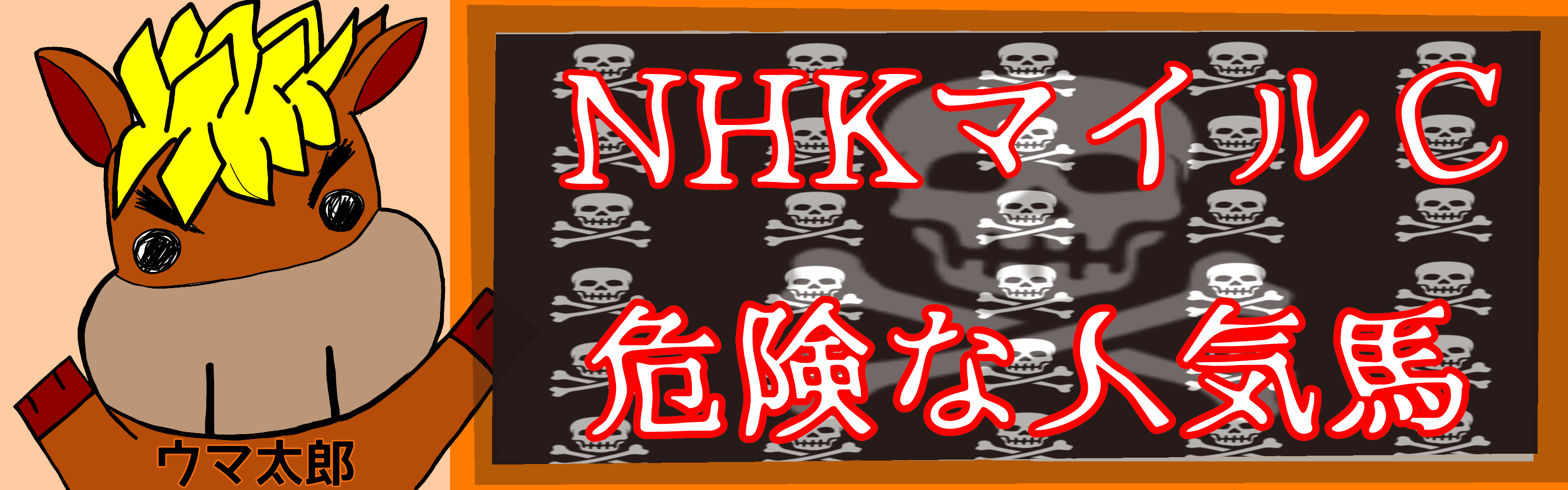 【NHKマイルC】危険な人気馬