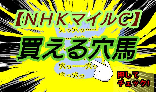 【NHKマイルC】買える穴馬