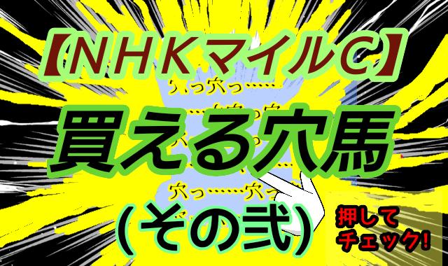 【NHKマイルC】買える穴馬(その弐)