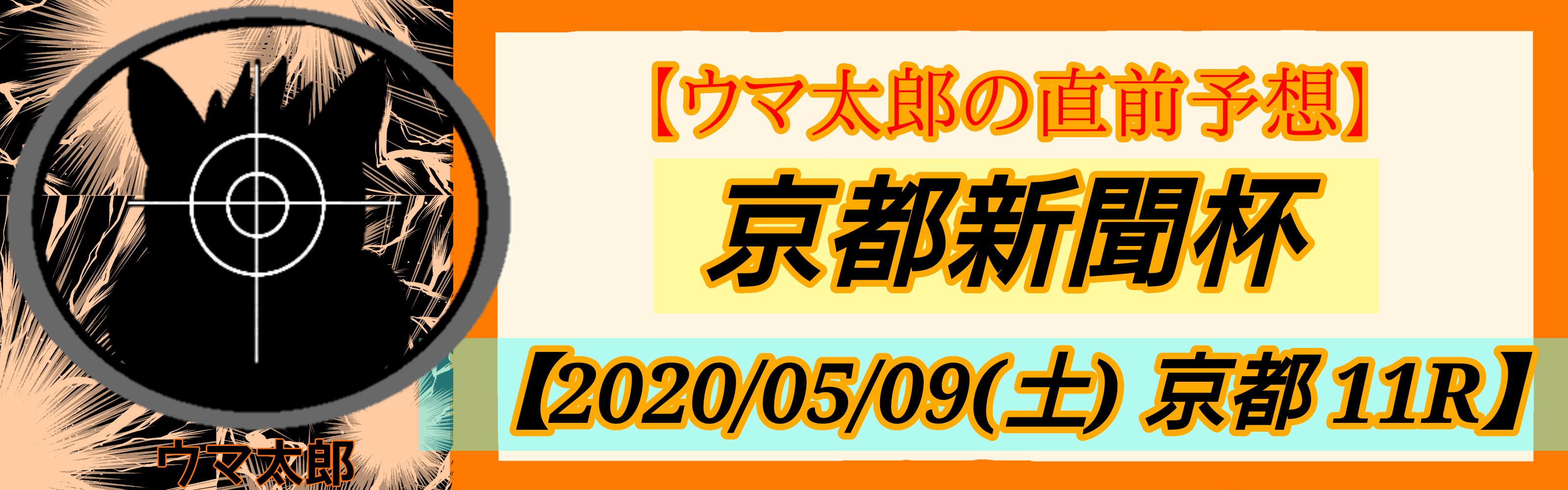 2020 京都新聞杯 直前予想