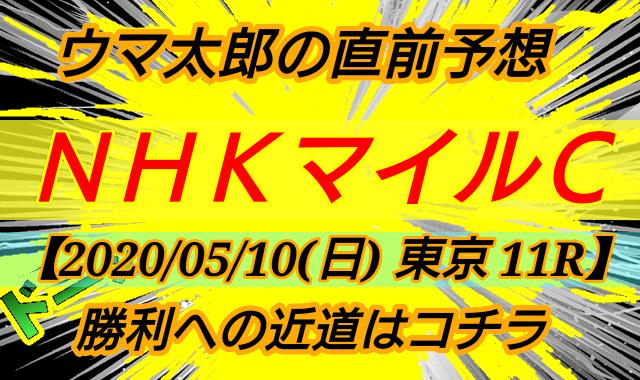 直前予想 2020 NHKマイルC